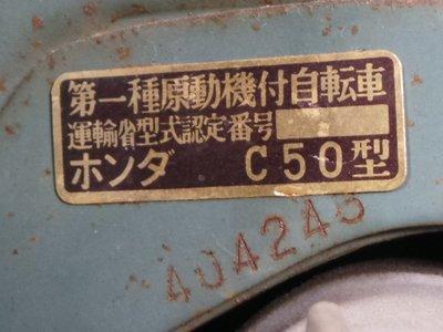 In ombouw, Honda C50 OT Japans (13-2015) 0002km