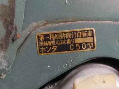 Opslag, Honda C50 OT Japans (10-2015) groen, 8019km