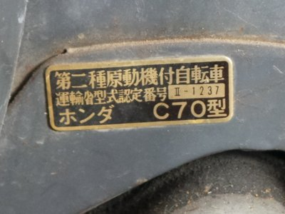 VERKOCHT! Honda C70 OT Japans (19-2016) grijs, 44775 km